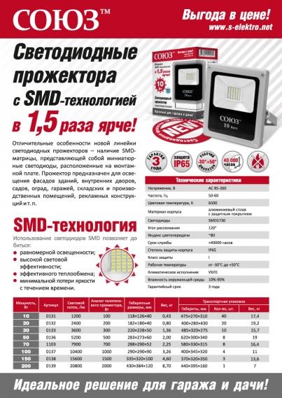 Светодиодные SMD прожектора СОЮЗ